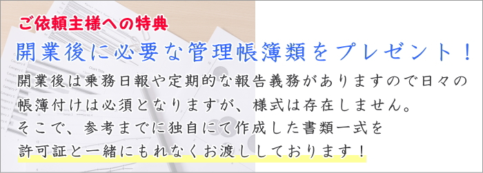 茨城県にて介護タクシーを開業される皆様へのプレゼント