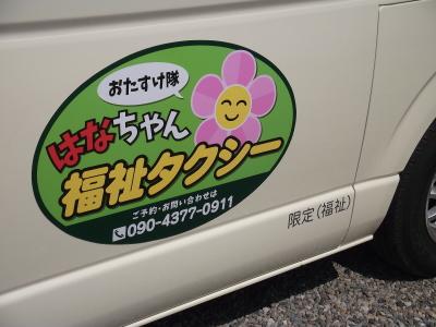 はなちゃん福祉タクシー