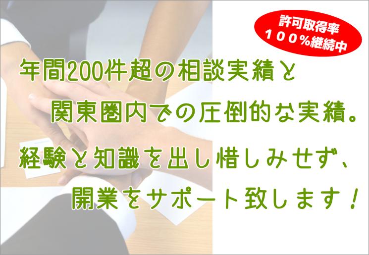 埼玉県での介護タクシー開業をサポート