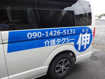 介護タクシー伸