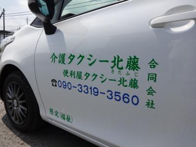 介護タクシー北藤