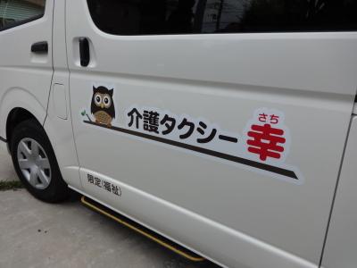 介護タクシー幸