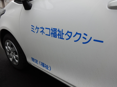 ミケネコ福祉タクシー