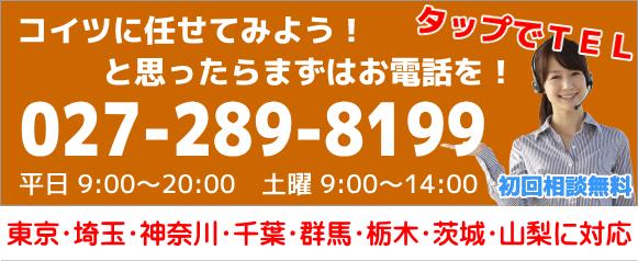 介護タクシー開業応援サイト!電話番号