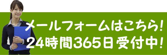 介護タクシー開業応援サイト!メールフォーム